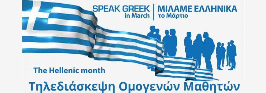 "Teleconference ""Speak Greek in March"""
