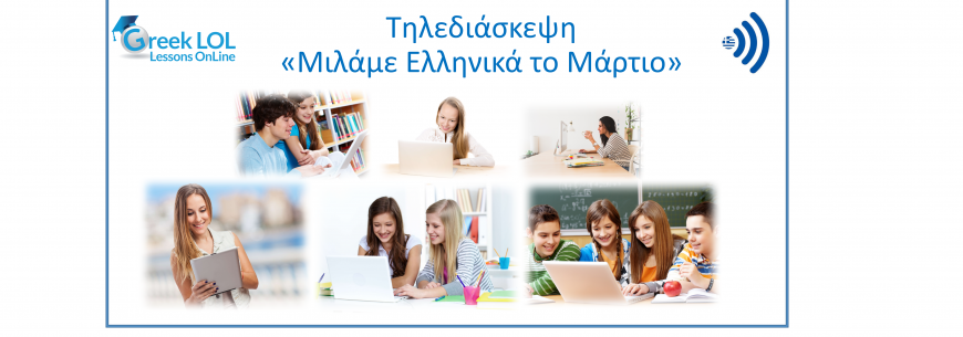 "3rd Teleconference ""Speak Greek in March"" 2017"