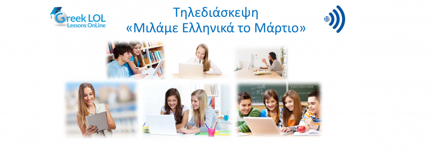 "4th Teleconference ""Speak Greek in March"" 2018"