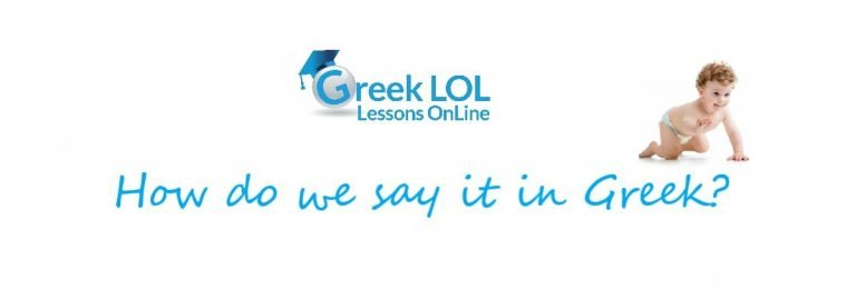 How do we say it in Greek?