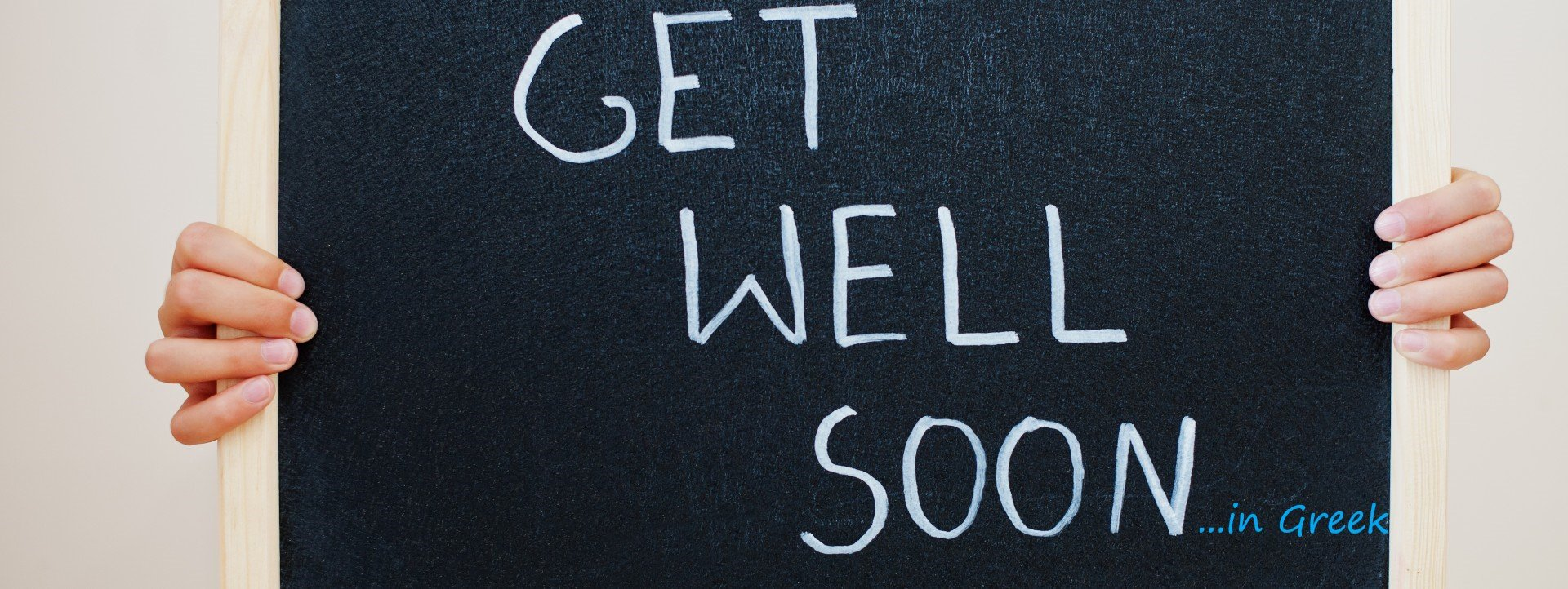 get well wishes in Greek