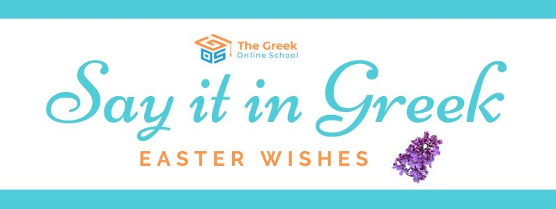 easter wishes in greek